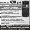 ТЕЛЕФОНЫ ЗА 430 РУБ.