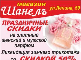Магазин «Шанель»