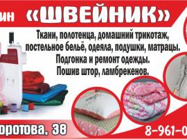 Магазин «Швейник»