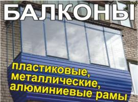 Балконы, теплицы