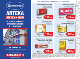 Аптека «Фармаимпекс»