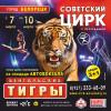 Цирк Бенгальские тигры
