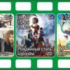 Кино с 14 по 20 марта