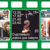 Кино с 28.02 по 6.03