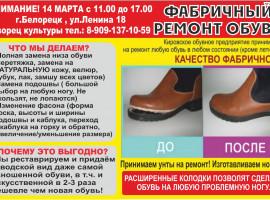 Фабричный ремонт обуви