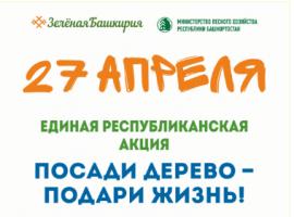 «Зелёная Башкирия» - новости Белорецка