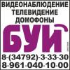 СПУТНИКОВОЕ ТЕЛЕВИДЕНИЕ «БУЙ»