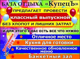 база отдыха «КупецЪ»