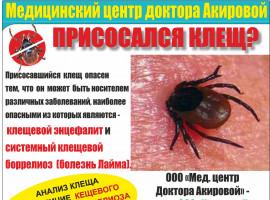 ООО МЦ «ДОКТОРА АКИРОВОЙ»