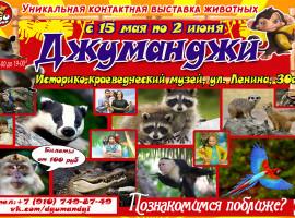 контактный зоопарк «Джуманджи»