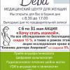 МЕДИЦИНСКИЙ ЦЕНТР «ДЕВА»