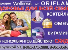 продукты для здоровья от «WELLNESS»
