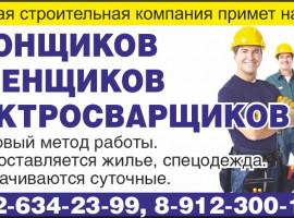 вакансии в строительную компанию