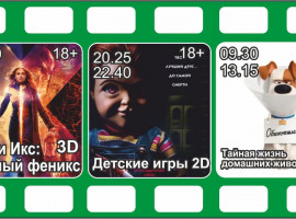 киноафиша с 20 по 26 июня