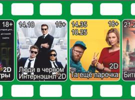 киноафиша с 27.06 по 03.07