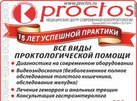 Проктологическая помощь