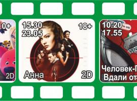 киноафиша с 18 по 24 июля