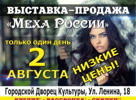выставка «МЕХА РОССИИ»