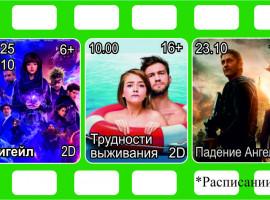 Киноафиша с 02.09 по 04.09