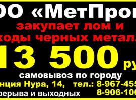 ООО «МетПром»