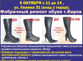 РЕМОНТ ОБУВИ г. КИРОВ