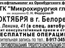 ПРИЕМ ВРАЧА ОФТАЛЬМОЛОГА ИЗ ОРЕНБУРГА