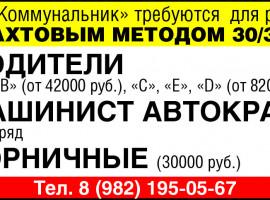 ВАКАНСИИ ООО «КОММУНАЛЬНИК»
