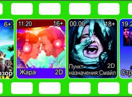 КИНОАФИША С 12.09 ПО 18.09