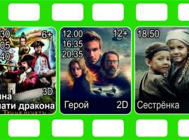 киноафиша с 26.09 по 02.10