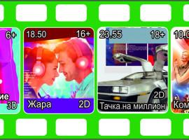 КИНОАФИША С 05.09 ПО 11.09