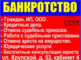 ПРАВОВОЙ ЦЕНТР «СТРАЖ» юридические услуги