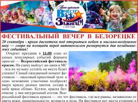 ФЕСТИВАЛЬ КРАСОК В БЕЛОРЕЦКЕ!