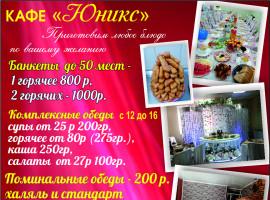 КАФЕ «ЮНИКС»