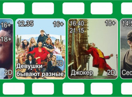 КИНОАФИША С 17.10 ПО 23.10