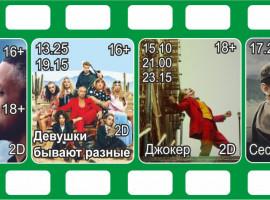 КИНОАФИША С 10.10 ПО 16.10