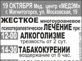 МЕДЦЕНТР «МЕДЭМ» КАДИРОВАНИЕ ОТ ЗАВИСИМОСТИ
