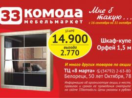 Мебельмаркет «33 комода»