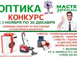 «Мастер зрения» магазин оптики