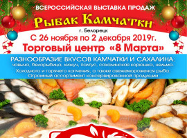 Выставка-продажа «Рыбак Камчатки»