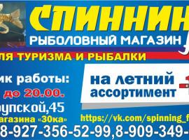 Рыболовный магазин «Спиннинг фиш»