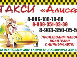 Такси «Алиса»