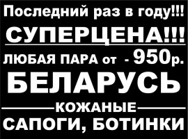 Беларусская обувь