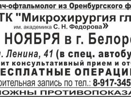 ВРАЧ-ОФТАЛЬМОЛОГ ПРОВОДИТ ПРИЕМ.