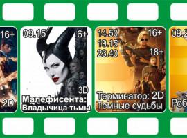Киноафиша с 07.11 по 13.11