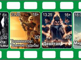 Киноафиша с 14.11 по 20.11