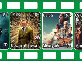 Киноафиша с 23.11 по 27.11