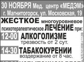 Мед.центр «Медэм» лечение от зависимостей.