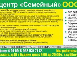 Мед.центр «Семейный»