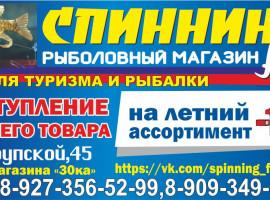Магазин рыболовных товаров «Спиннинг фиш»