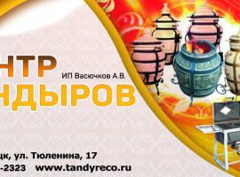 Центр Тандыров